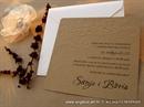 Pozivnica za vjenčanje -VINTAGE BIRDS line -2